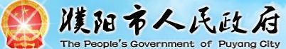 濮阳市人民政府