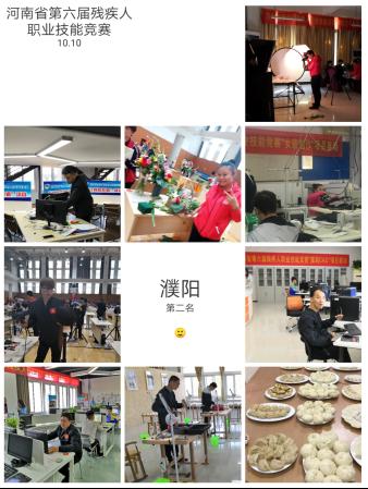 濮阳市市获省第六届残疾人职业技能竞赛团体总分第二名