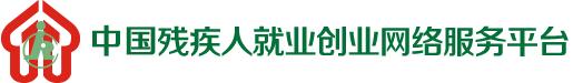 中国残疾人就业创业网络服务平台