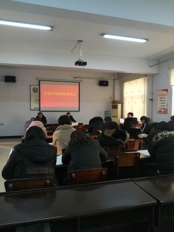 濮阳市华龙区残联组织召开廉政恳谈会