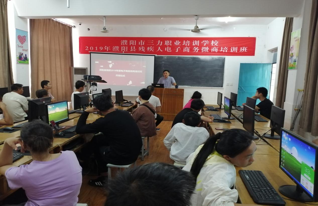 濮阳市濮阳县残联举办2019年残疾人微商培训班