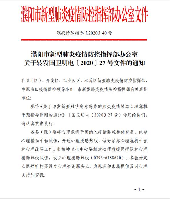 濮疫情防指办〔2020〕40号-关于转发国卫明电〔2020〕27号文件的通知