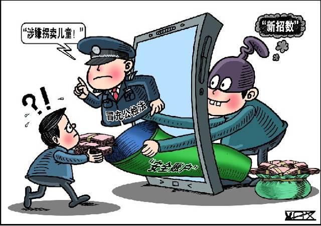 濮阳市残联防范新型电信网络诈骗集中宣传活动