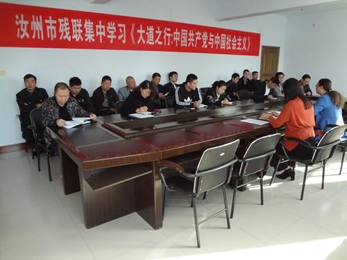 图为汝州市残联党员活动日专题学习《大道之行:中国共产党与中国社会主义》
