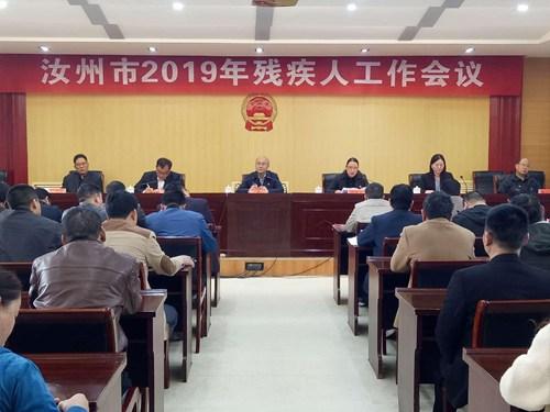图为汝州市召开2019年残疾人工作会议