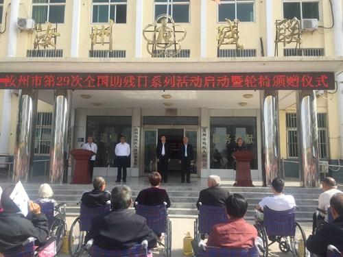 图为汝州市开展第29次全国助残日系列活动启动暨轮椅颁赠仪式