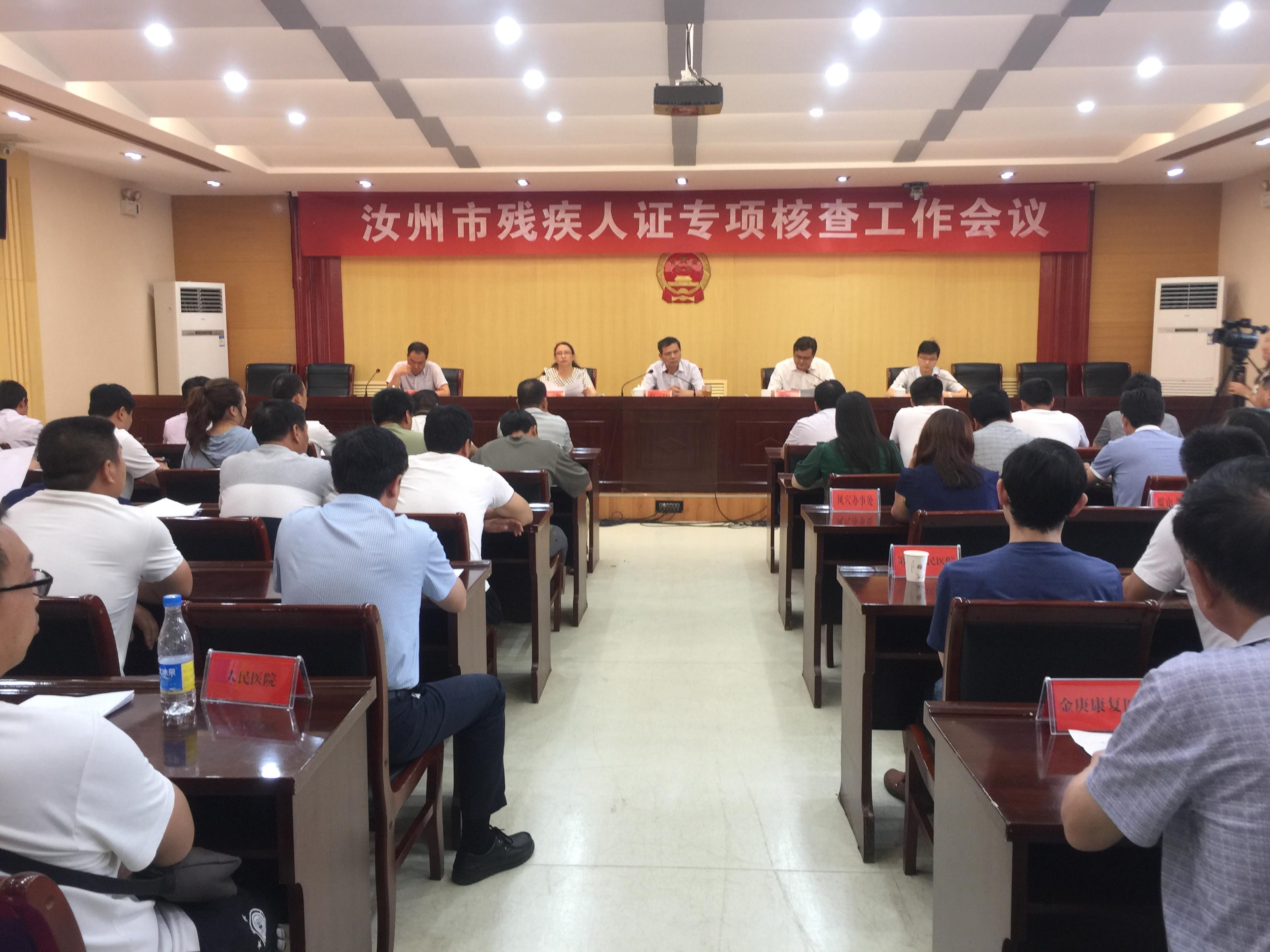 汝州市召开残疾人证专项核查工作会议