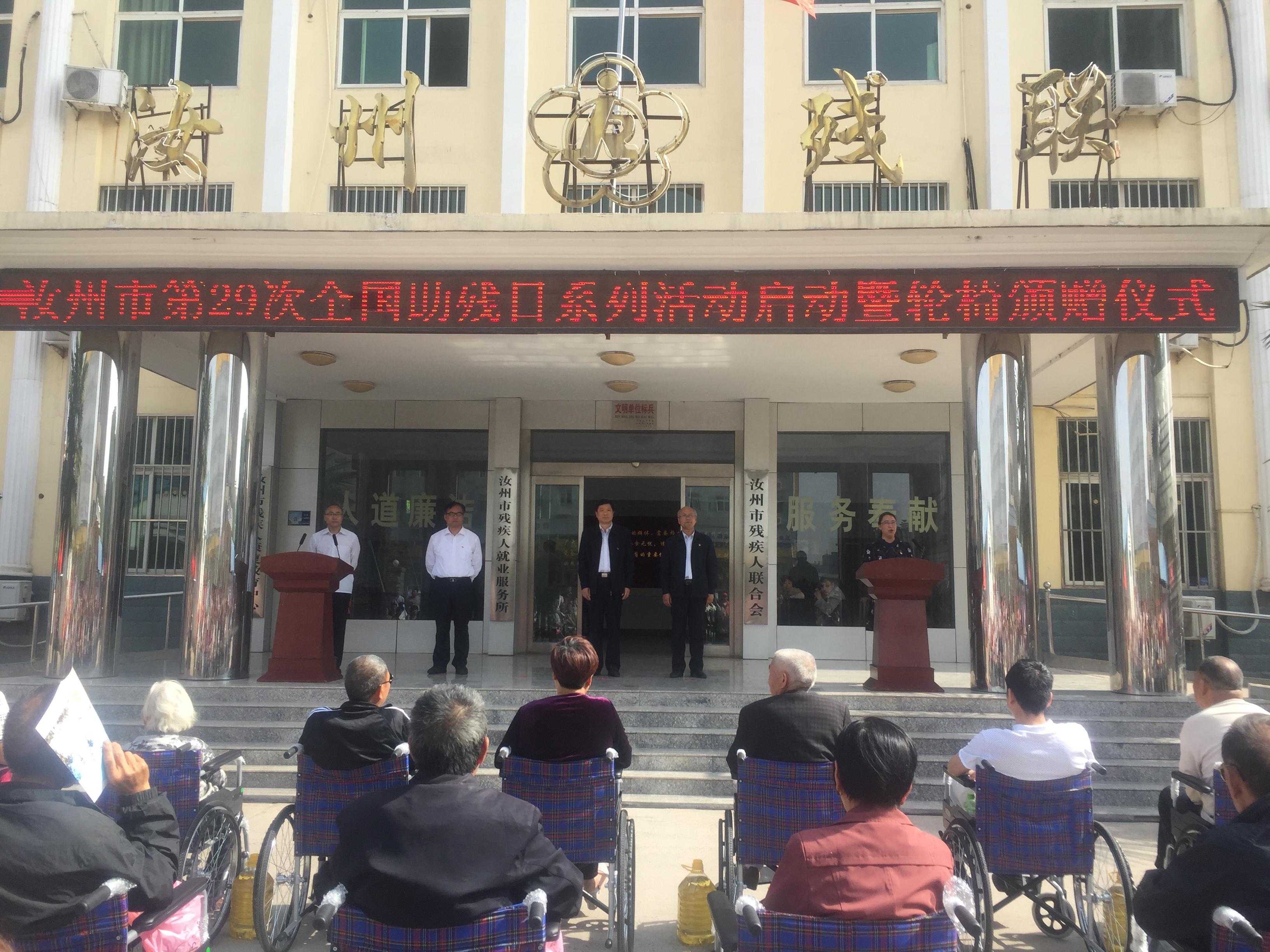 汝州市开展第29次全国助残日系列活动启动暨轮椅颁赠仪式