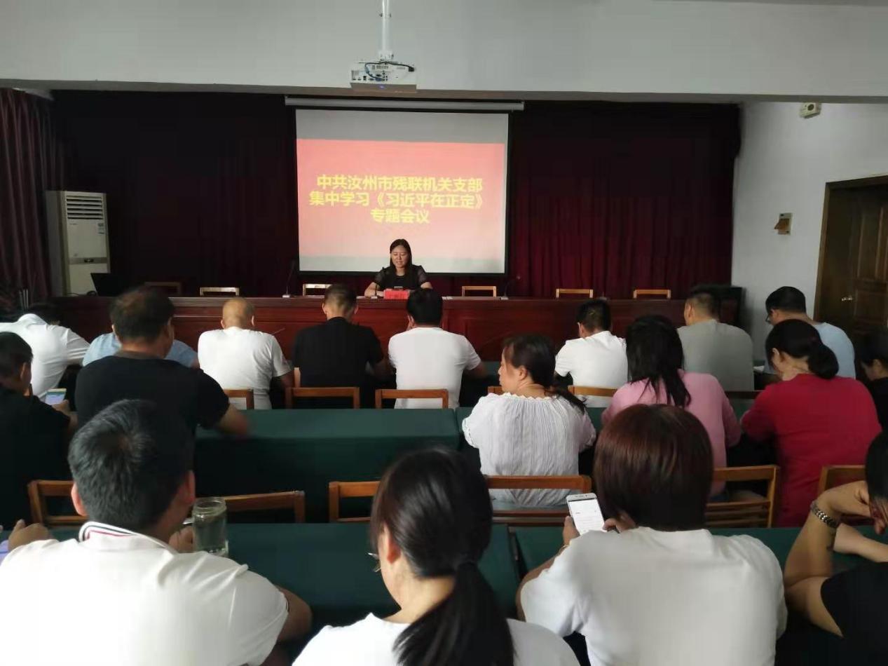 汝州市残联召开机关支部集中学习《习近平在正定》专题会议