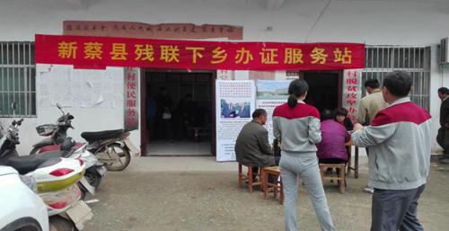 图为新蔡县残联与驻马店中西医结合安康医院在陈店镇评残办证