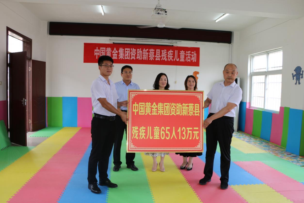 中国黄金集团资助 新蔡县康复儿童活动举行
