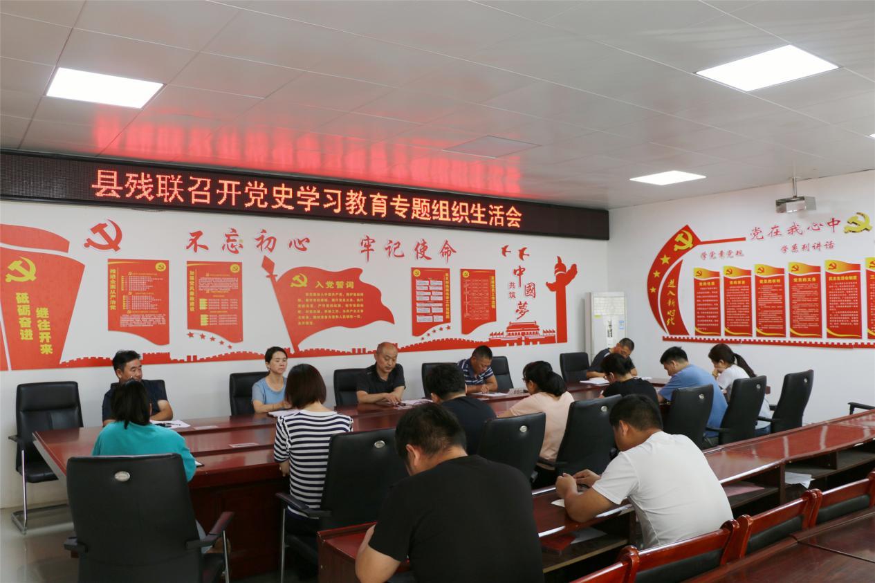 县残联召开党史学习教育专题组织生活会
