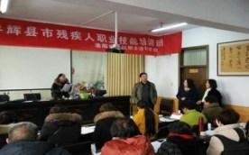 图为辉县市残联第三期残疾人培训班现场