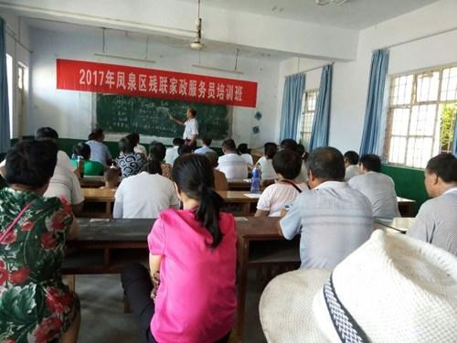 图为凤泉区残联2017年家政服务员培训班