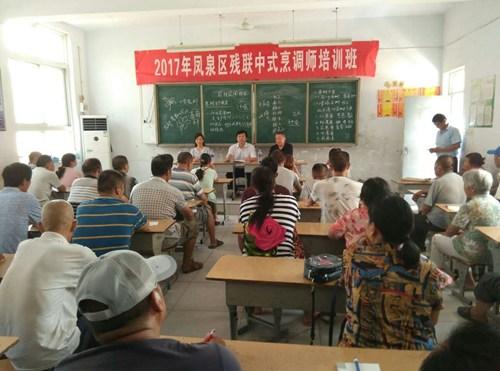 图为凤泉区残联2017年中式烹调师培训班