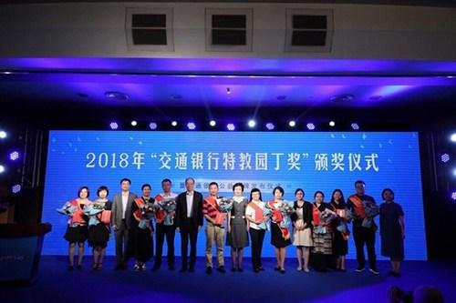 """图为2018年""""交通银行特教园丁奖""""颁奖仪式"""