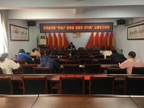 图为辉县残联开展主题党日活动现场1
