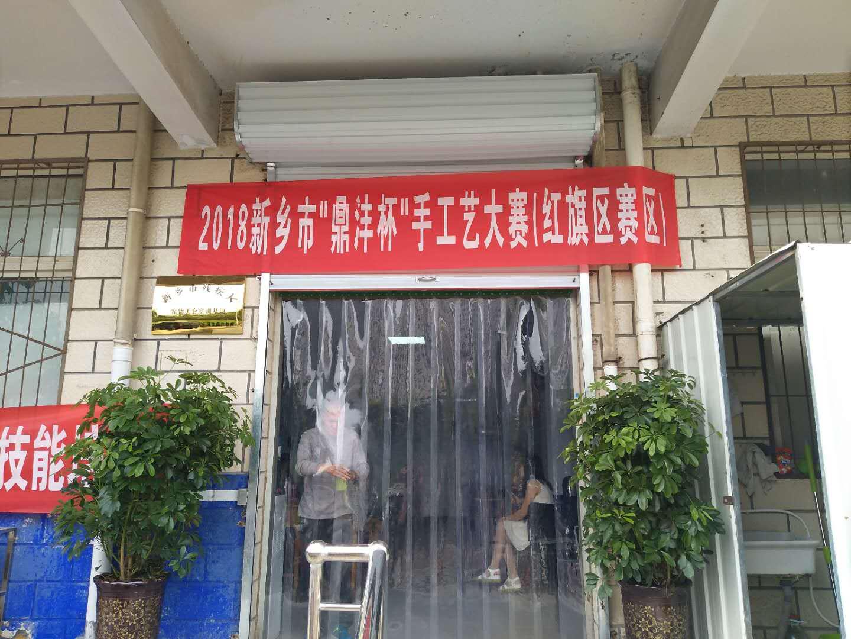 红旗区残疾人联合会举办 残疾人职业技能竞赛