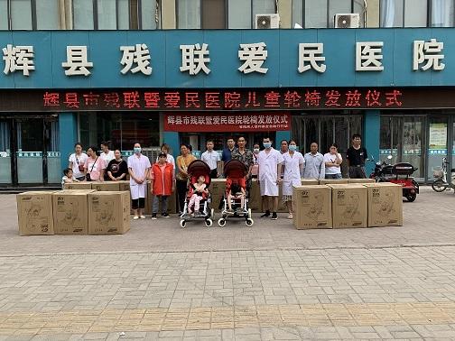 辉县市残联暨爱民医院举行残疾儿童轮椅发放仪式