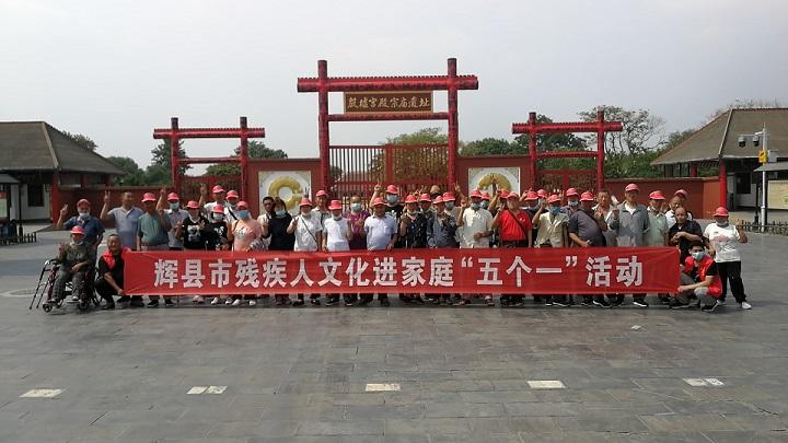 """辉县市残疾人文化进家庭""""五个一""""活动 圆满结束"""