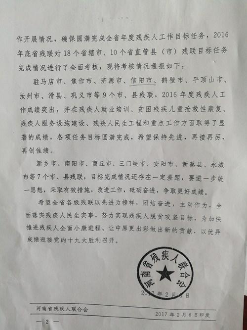图为 豫残联.2017.10号文件