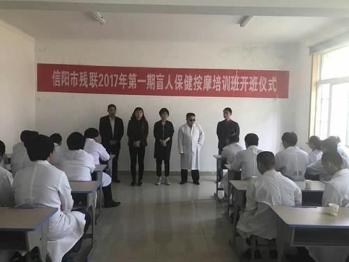 图为  信阳市2017年盲人初级保健按摩师培训班顺利开班