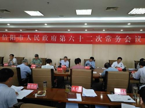 图为 市政府第六十二次常务会议