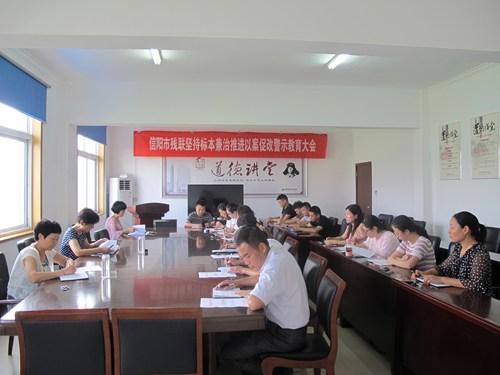 图为 信阳市残联8月4日召开标本兼治以案促改警示教育会1