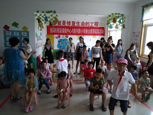 图为 信阳市残联康教中心与胜利路小学开展融合教育实践活动