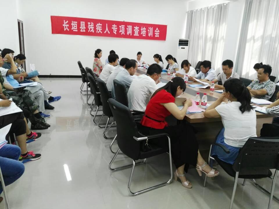 长垣县召开全县残疾人基本服务状况和需求信息数据动态更新及困难、重度残疾人信息调查工作会议