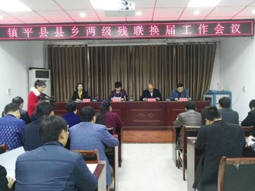图为镇平县县乡两级残联换届工作会议现场