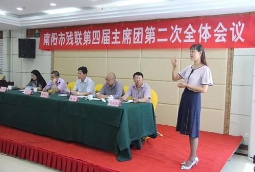 图为南阳市残联第四届主席团第二次全体会议现场