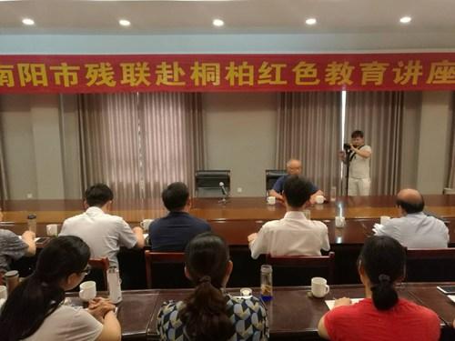 图为南阳市残联邀请专家开展红色教育讲座