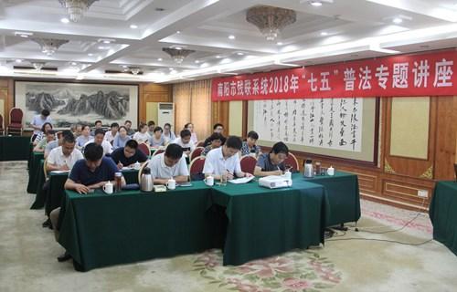 """图为南阳市残联系统2018年""""七五""""普法专题讲座"""