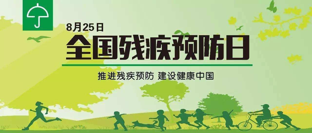 西峡县残联组织开展第二次全国残疾预防日活动