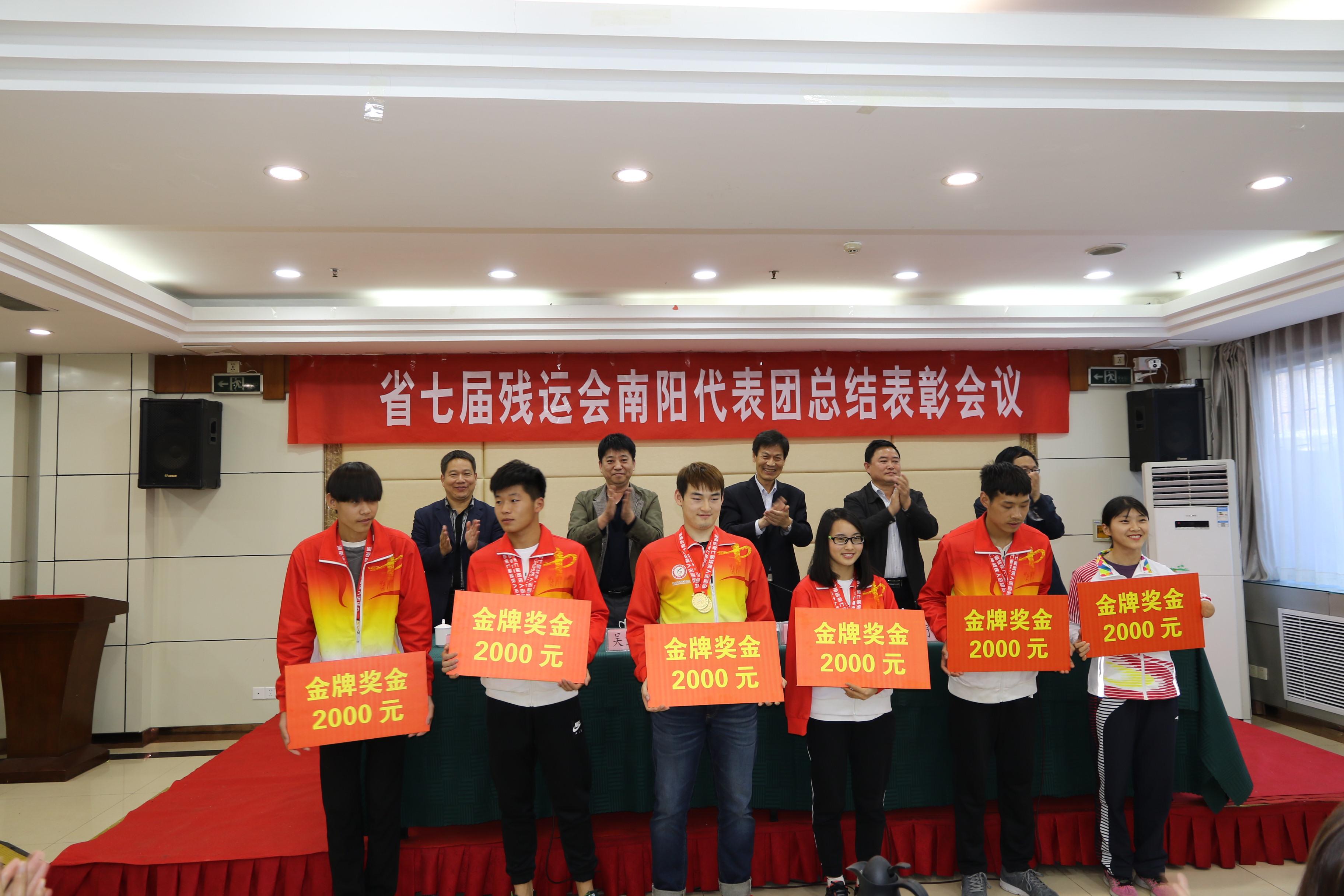 南阳市残联召开省七届残运会南阳代表团总结表彰会议