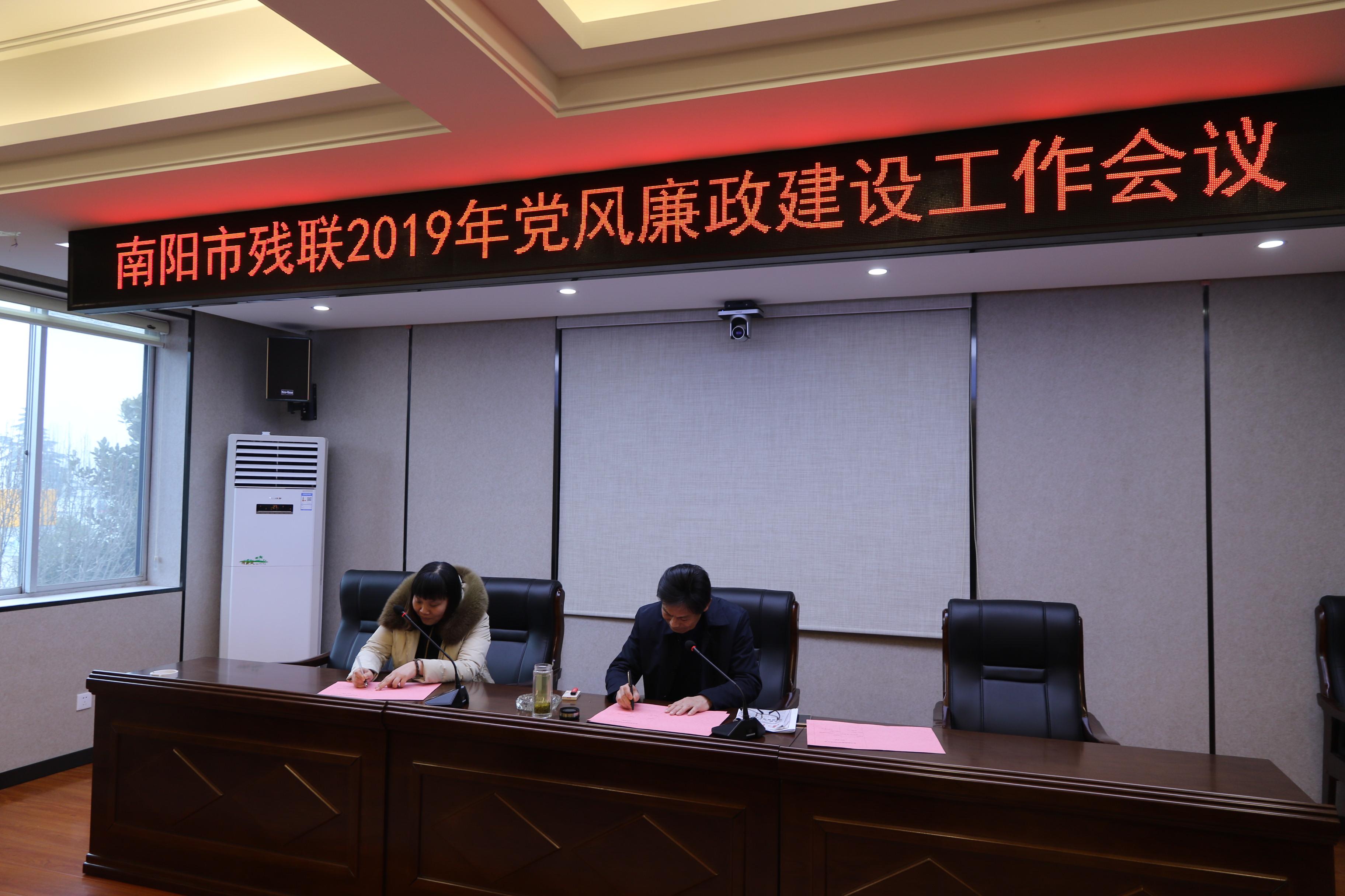 市残联召开2019年党风廉政建设工作会议