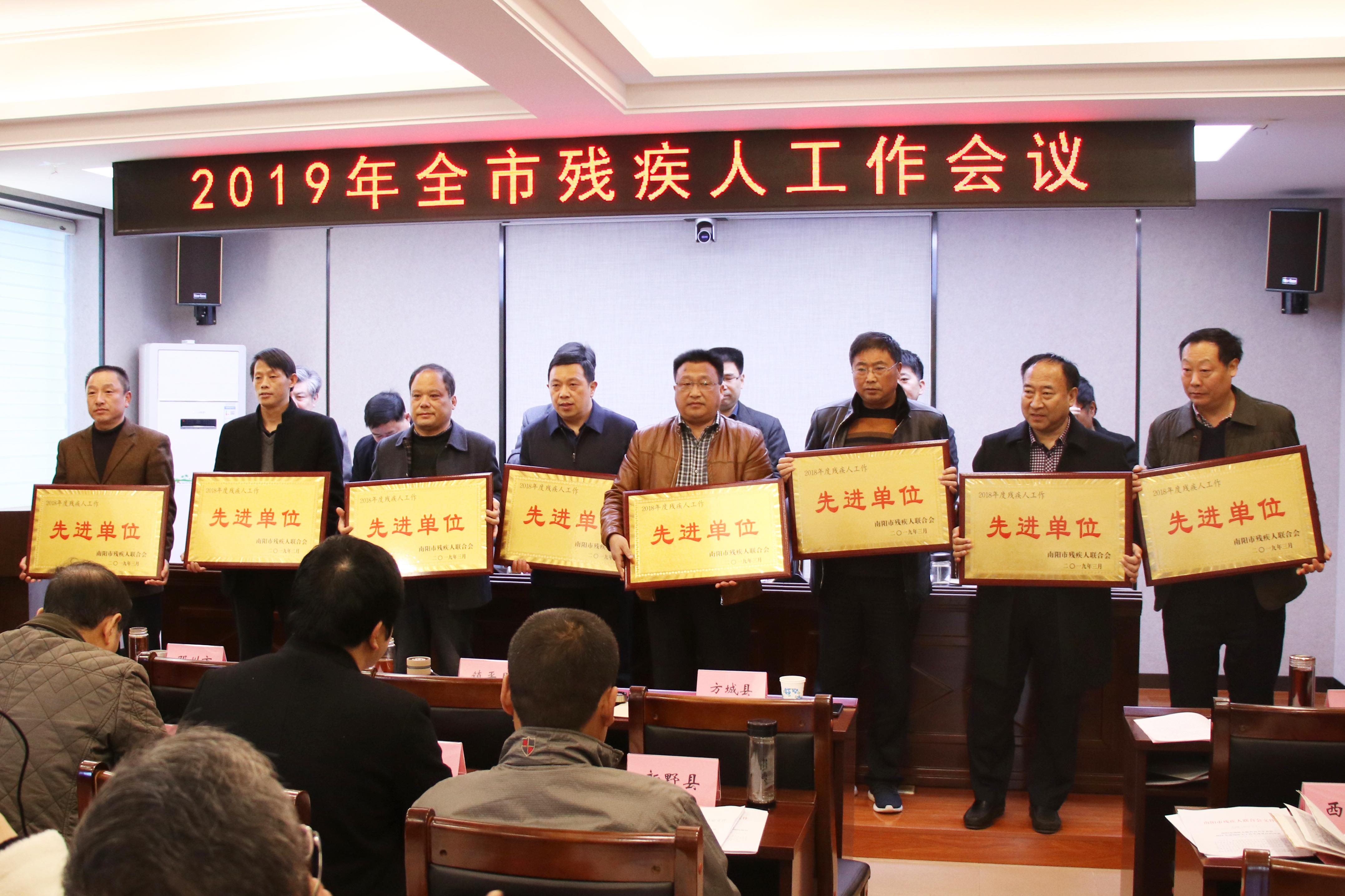 南阳市残联召开2019年全市残疾人工作会议