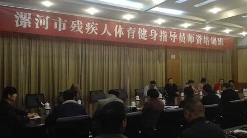 图为漯河市残联举办2016年残疾人体育健身指导员师资培训班