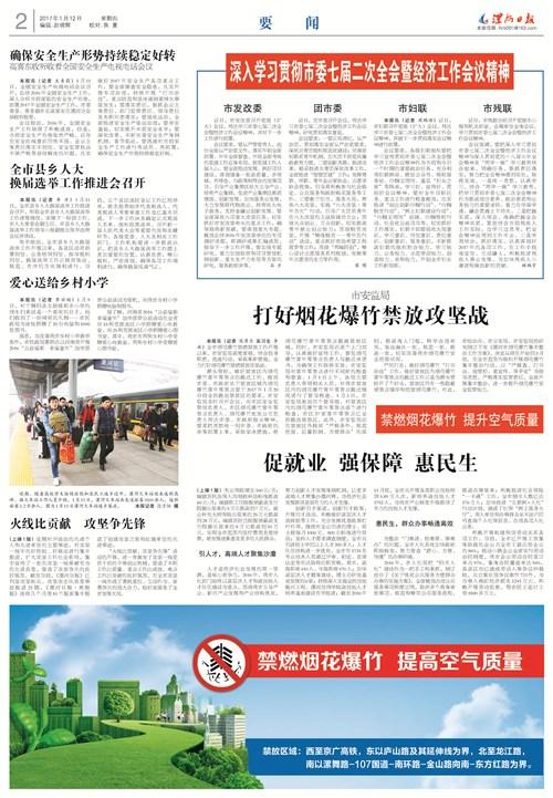 图为 漯河日报2017年1月12日第2版
