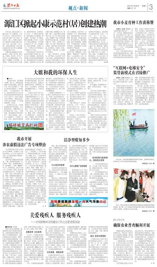 图为漯河日报第三版关爱残疾人 服务残疾人