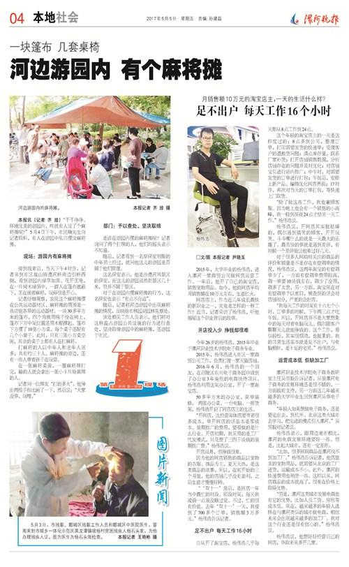 图为漯河晚报刊登市残联上门办证