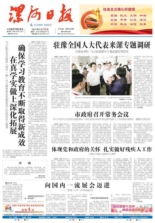 图为漯河日报刊登
