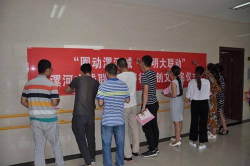 图为漯河市残联全体干部职工为创建全国文明城市签名承诺