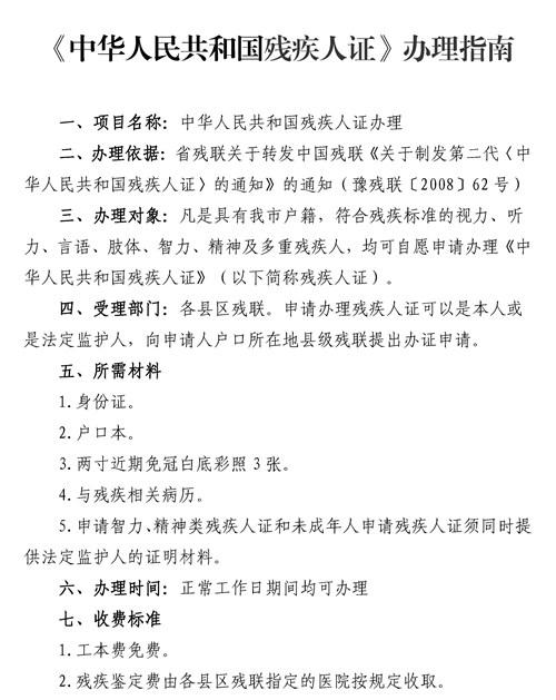 图为 中华人民共和国残疾人证办理指南(修改后上网发布)_页面_1