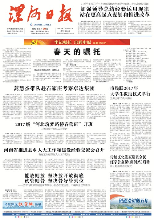 图为 漯河日报刊登市残联2017年大学生救助活动报道