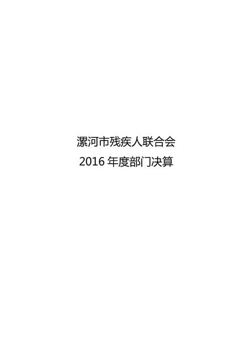 图为残联2016决算说明_封页