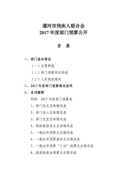 图为漯河残联2017年部门预算基本情况说明目录