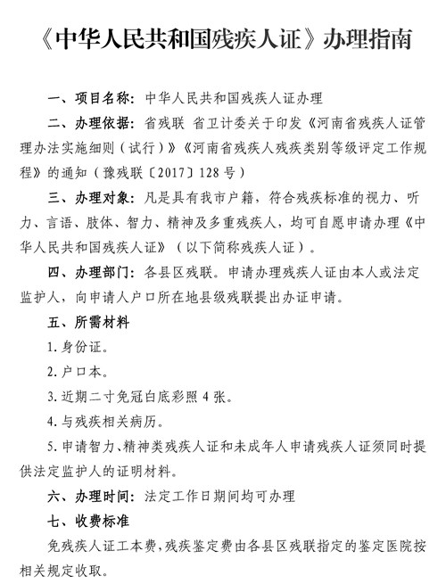 图为2018中华人民共和国残疾人证办理指南(修改后上网发布)_页面_1