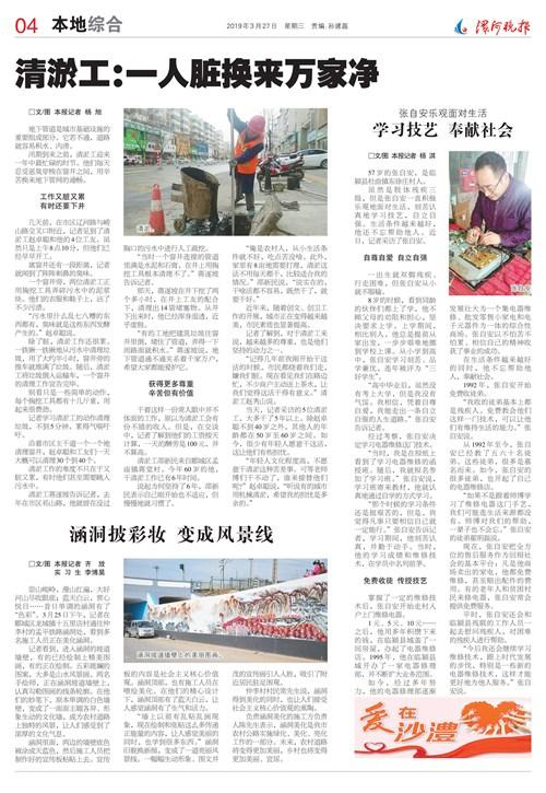"""图为漯河晚报""""爱在沙澧""""栏目刊登残疾人张自安事迹报道"""